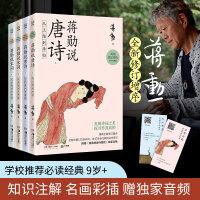 蒋勋说唐诗宋词(全4册)