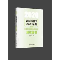 正版 2020新闻传播学热点专题:知识图谱 人民日出版社 传播小王子 2020年新