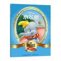 小飞象 正版 迪士尼公司,童趣出版有限公司 9787115429261