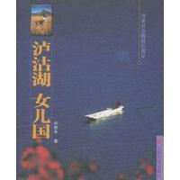 【二手9成新】泸沽湖女儿国
