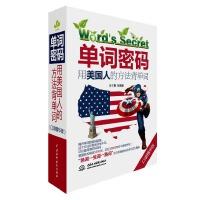 [二手旧书95成新] 单词密码:用美国人的方法背单词(口袋精华版) 9787517018889