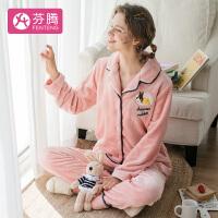 芬腾 睡衣女士冬季新品珊瑚绒加厚妙趣卡通刺绣翻领长袖开衫家居服套装女 粉色