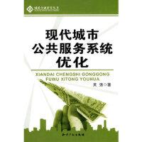【新书店正版】现代城市公共服务系统优化,吴强,知识产权出版社9787802471689