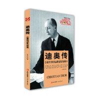 迪奥传,朱丹红,时代文艺出版社9787538741094