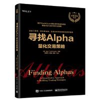 【正版现货】寻找Alpha:量化交易策略 (美)Igor Tulchinsky(伊戈尔・图利钦斯基) 97871213