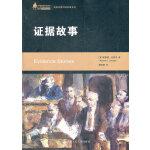 证据故事(中国律师实训经典・美国法律判例故事系列)