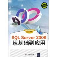 SQL Server 2008 从基础到应用(配光盘)(从基础到应用)