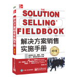 解决方案销售实施手册(修订版)