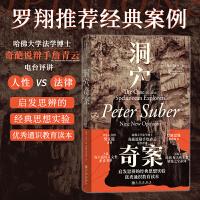智慧宫丛书005・洞穴奇案(全新译文修订本,精装典藏版)