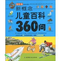 新概念儿童百科360问(银色卷)(彩图注音版) 哈瑞斯、盖夫;吕敬男