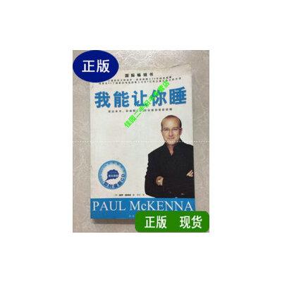 【二手旧书9成新】我能让你睡 /(英)保罗·麦肯纳(Paul McKenna)著 浙江科学技术出?【正版现货,下单即发,注意售价高于定价】