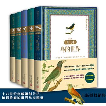 正版现货 鸟的世界共5册 布封:鸟的世界 木板雕刻绘画艺术 鸟类知识档案 探索鸟类世界的无穷奥秘