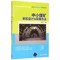 中小煤矿采区设计与采煤方法 赵尚书