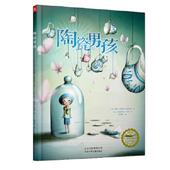【现货】儿童绘本陶瓷男孩 少儿故事书睡前读物正版