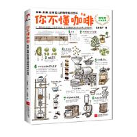 【旧书二手书9成新】单册售价 你不懂咖啡:有料、有趣、还有范儿的咖啡知识百科 [日]石胁智广 快读慢活 出品 9787