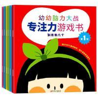 袋鼠妈妈 幼幼脑力大战游戏书 全6册2-3-4-5-6岁儿童专注力判断力观察力培养3-6岁宝宝观察力思考力判断力逻辑思