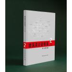 建筑设计资料集 第2分册 居住