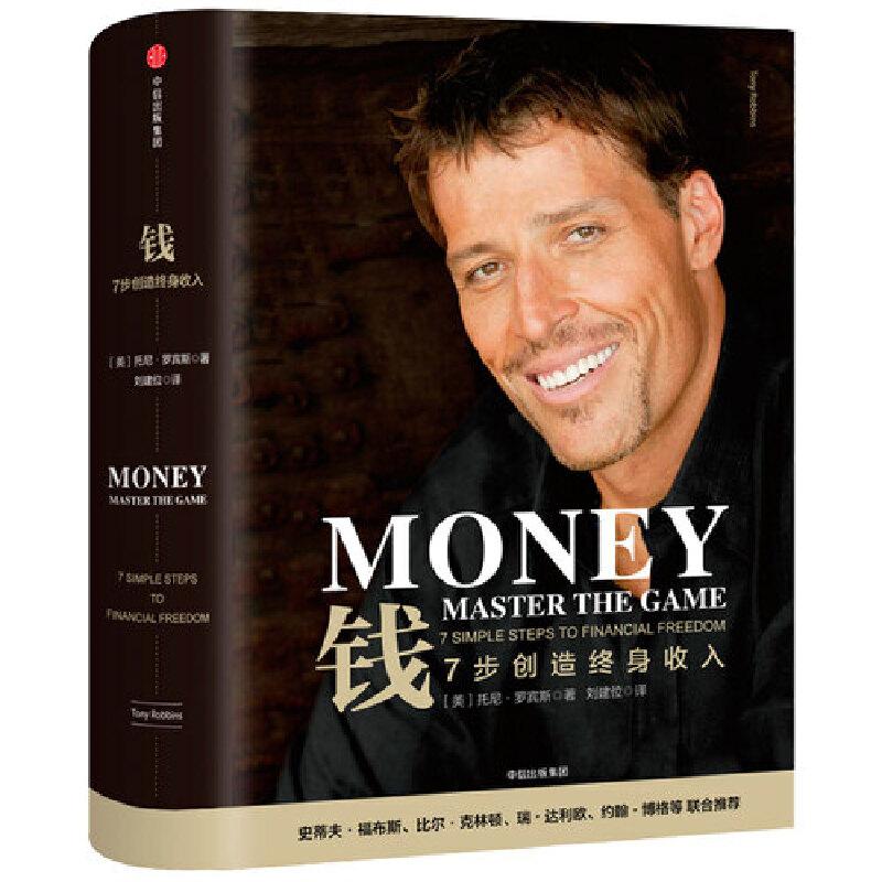 钱:7步创造终身收入《穷爸爸富爸爸》后又一沉淀财富观的经典之作。重塑财务认知,树立财富思维,理财并非可有可无,而是一种生存技能。深度专访包括巴菲特、《原则》作者瑞·达利欧在内的50位投资大佬,揭开他们资产配置的秘密!