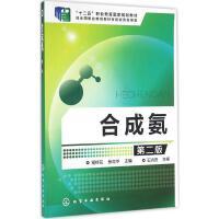 合成氨(第2版) 程桂花,张志华 主编