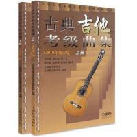 古典吉他考级曲集上 下册(2010年修订版) 闵元�A马志敏蒋梵蒋达民陈华亮等 9787807515173-WL