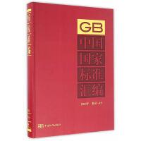 中国国家标准汇编 2014年修订-18 9787506679541 中国标准出版社 中国标准出版社