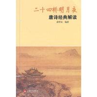 【二手旧书9成新】二十四桥明月夜――唐诗经典解读 孙琴安著 中西书局 9787547500170