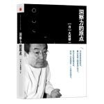 洞察力的原点 [日] 大前研一,朱悦玮 中信出版社,中信出版集团