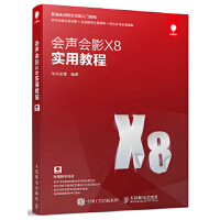 【正版全新直发】会声会影X8实用教程 华天印象 9787115448057 人民邮电出版社