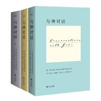 与神对话(全三卷,一部不可撼动的殿堂级经典著作,值得一生等待的灵魂圣经。带你回归原初,活出真正的自己。全球销量超150