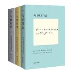 与神对话(全三卷,一部不可撼动的殿堂级经典著作,值得一生等待的灵魂圣经。带你回归原初,活出真正的自己。全球销量超1500万册)