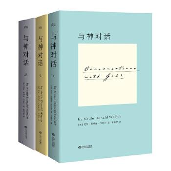 与神对话(全三卷)(pdf+txt+epub+azw3+mobi电子书在线阅读下载)