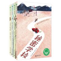 魔法象故事森林・少年游系列第二辑(套装共4册)