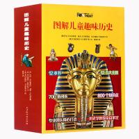 童立方・图解儿童趣味历史(全12册)