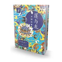朵云文库・艺术史界・莲与龙---中国纹饰(典藏版)