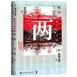甲骨文丛书・两次世界大战之间的日本陆军