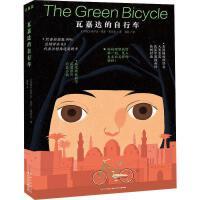 威尼斯电影节获奖影片同名小说瓦嘉达的自行车 9-14岁男孩女孩成长励志故事书 根据真人真事改编大奖文学小说电影同款豆瓣评