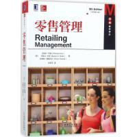 零售管理(原书第9版)/(美)迈克尔.利维