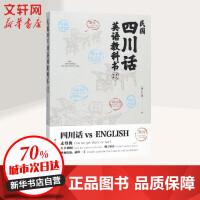 民国四川话英语教科书(第2版) 四川人民出版社有限公司