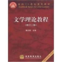 【二手9成新】文学理论教程面向21世纪课程教材修订二版(有笔记)