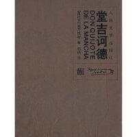 【正版全新直发】堂吉柯德 (西班牙)塞万提斯,杨绛 9787020052981 人民文学出版社