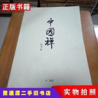 【二手9成新】中国禅长春百花彩印长春百花彩印