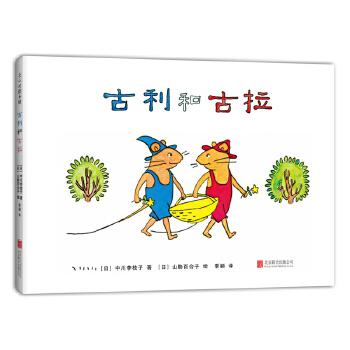 古利和古拉 (2018版) 宫崎骏推荐!入选中国幼儿基础阅读书目、中国小学生分级阅读书目。日本绘本销量NO.2,单册销量突破500万册,系列发行量达2630万册。这就是孩子喜欢的故事!——爱心树童书