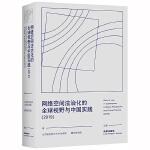 网络空间法治化的全球视野与中国实践(2019)