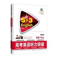 曲一线 高考英语听力突破58+5套 全国版 53英语听力系列图书 五三 2022版