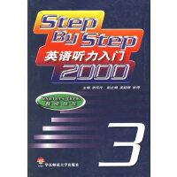 英语听力入门2000 (教师用书3)