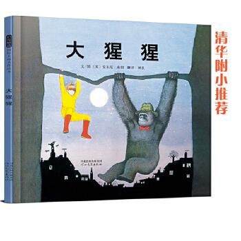大猩猩《我爸爸+我妈妈》安东尼.布朗系列:1983年英国凯特.格林纳威大奖  写父女之间的温馨故事,孩子很想和爸爸在一起玩,爸爸要工作很忙,就像现实中的的父母,到了安娜生日那天,爸爸送她一个大猩猩玩具……