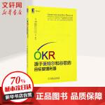 OKR 机械工业出版社
