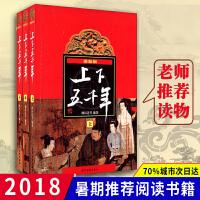 中华上下五千年 上中下全套3册 林汉达版 青少年儿童书课外读物 中国通史上下五千年 中国通史历史书籍读物 中小学生课外书籍