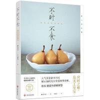 不时不食:四季美味寻鲜记 (日)中川玉 著;邹欣晨 译