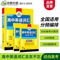 华研外语 高中英语词汇(全3册) 世界图书出版公司